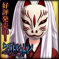 「ク・リトル・リトル〜魔女の使役る、蟲神の触手〜」応援中!