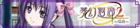 夢幻廻廊2 〜螺旋〜