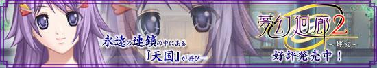 夢幻廻廊2 ~螺旋~