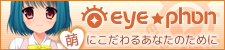 eye★phon公式サイト