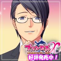 「プリンセスX~僕の許嫁はモンスターっ娘!?~」応援中!