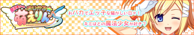 「魔法美少女まじかる☆萌えりん♪S」応援中!
