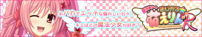 「魔法美少女まじかる☆萌えりん♪R」応援中!