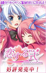 恋する式(おとめ)~SHIKIGAMI 2008~