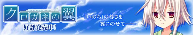 クロガネの翼〜THE ALCHEMIST'S STORY〜