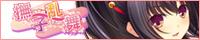 「撫子乱舞」製品ページへ