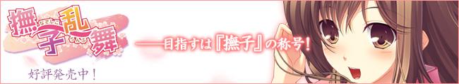 「撫子乱舞」応援中!